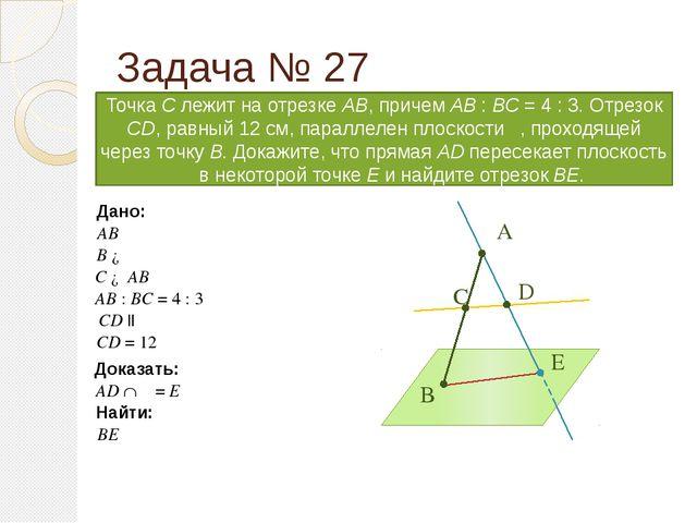 Задача № 27 Точка C лежит на отрезке AB, причем AB : BC = 4 : 3. Отрезок CD,...