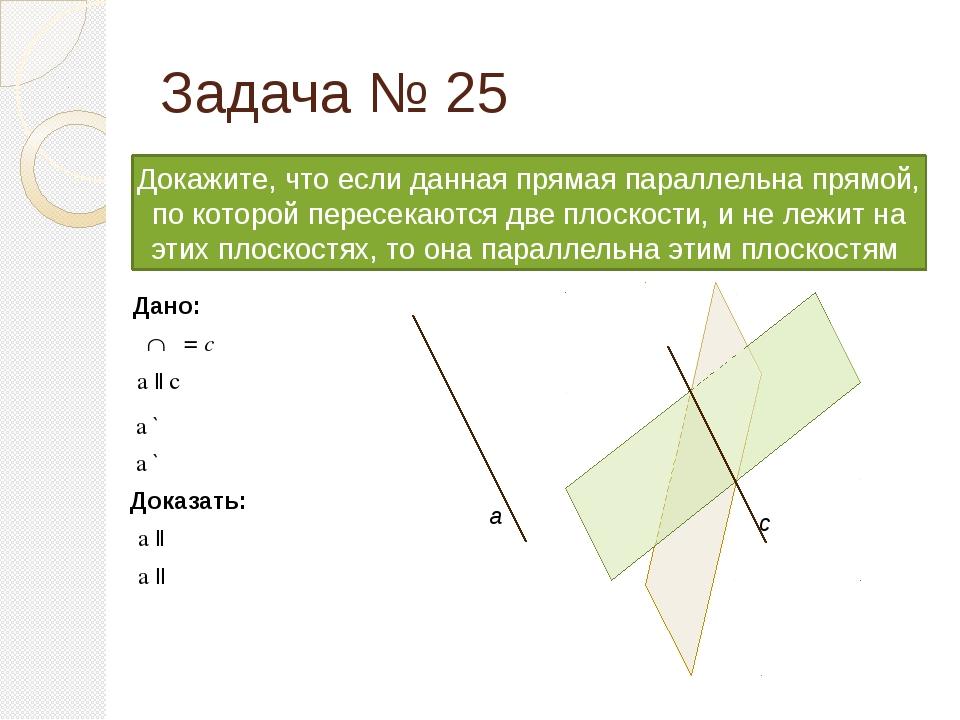 Задача № 25 Докажите, что если данная прямая параллельна прямой, по которой п...