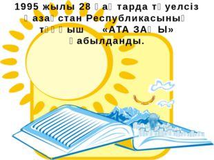 1995 жылы 28 қаңтарда тәуелсіз Қазақстан Республикасының тұңғыш «АТА ЗАҢЫ» қа