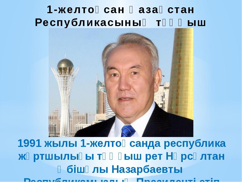 1-желтоқсан Қазақстан Республикасының тұңғыш Президент күні 1991 жылы 1-желто...
