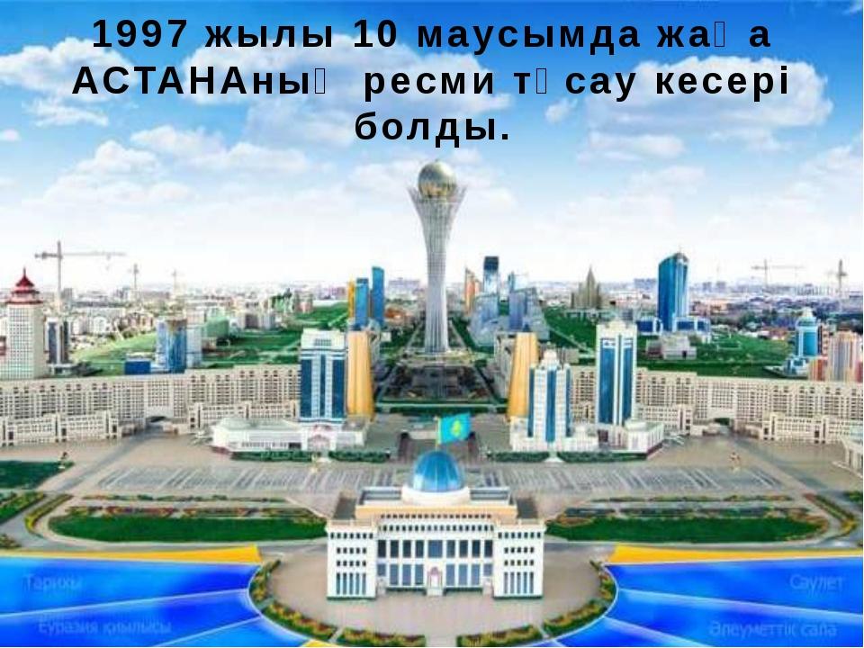 1997 жылы 10 маусымда жаңа АСТАНАның ресми тұсау кесері болды.