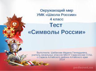 Окружающий мир УМК «Школа России» 4 класс Тест «Символы России» Выполнила: Ша