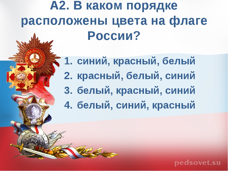А2. В каком порядке расположены цвета на флаге России? синий, красный, белый...