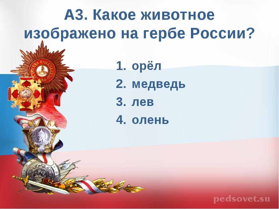 А3. Какое животное изображено на гербе России? орёл медведь лев олень