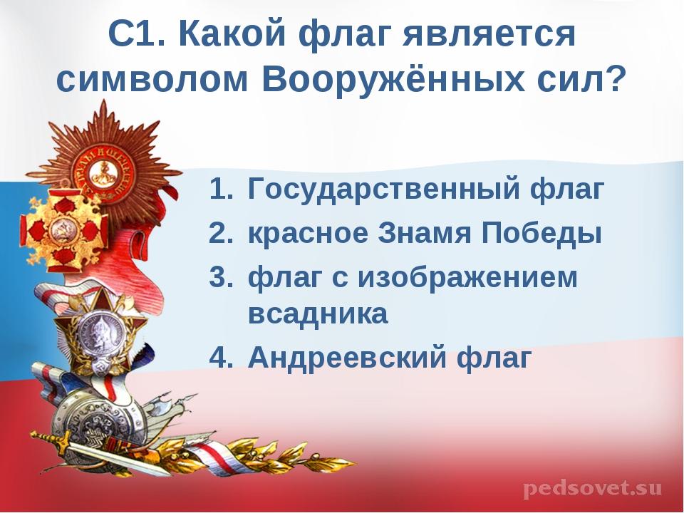 С1. Какой флаг является символом Вооружённых сил? Государственный флаг красно...