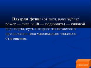 Пауэрли́фтинг (от англ. powerlifting: power— сила, и lift— поднимать)— си