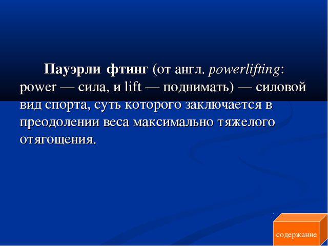 Пауэрли́фтинг (от англ. powerlifting: power— сила, и lift— поднимать)— си...