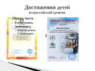 Достижения детей всероссийский уровень