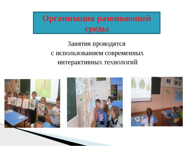 Занятия проводятся с использованием современных интерактивных технологий Орга...