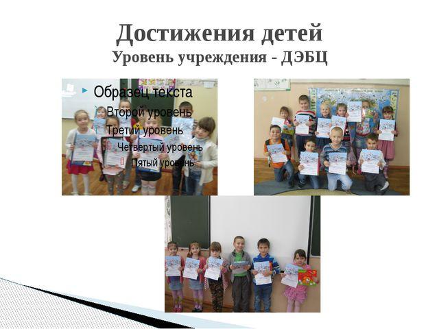 Достижения детей Уровень учреждения - ДЭБЦ