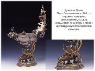 Купальня Дианы. Чаша была создана в1705г. и украшена жемчугом, бриллиантам