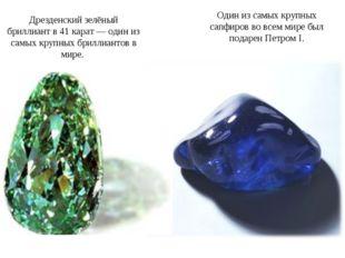 Дрезденский зелёный бриллиантв 41карат— один из самых крупных бриллиантов