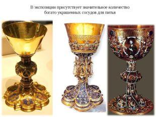 В экспозиции присутствует значительное количество богато украшенных сосудов д