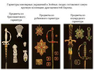 Гарнитуры ювелирных украшений в Зелёных сводах составляют самую крупную колле