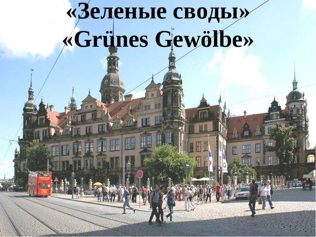 «Зеленые своды» «Grünes Gewölbe»