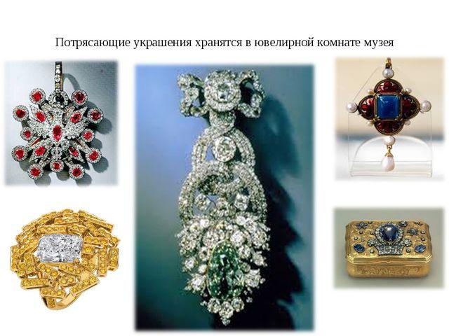 Потрясающие украшения хранятся в ювелирной комнате музея