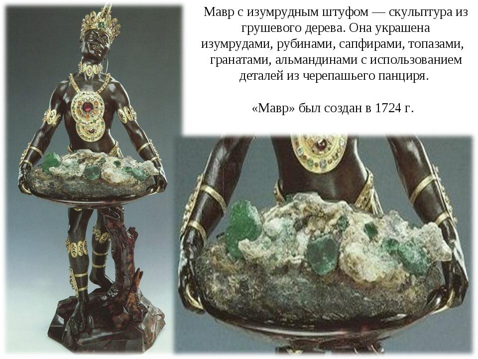 Маврсизумруднымштуфом— скульптура из грушевого дерева. Она украшена изум...