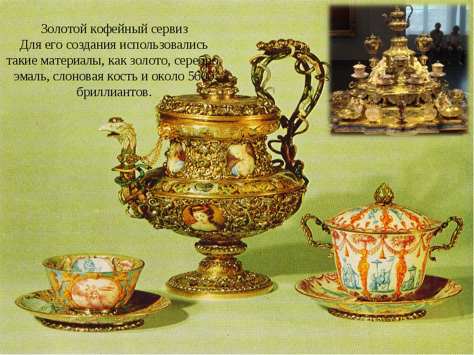 Золотой кофейный сервиз Для его создания использовались такие материалы, как...