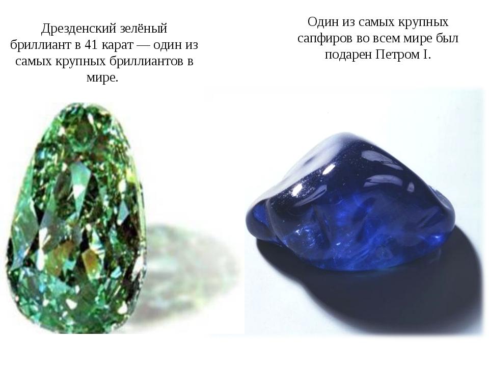 Дрезденский зелёный бриллиантв 41карат— один из самых крупных бриллиантов...