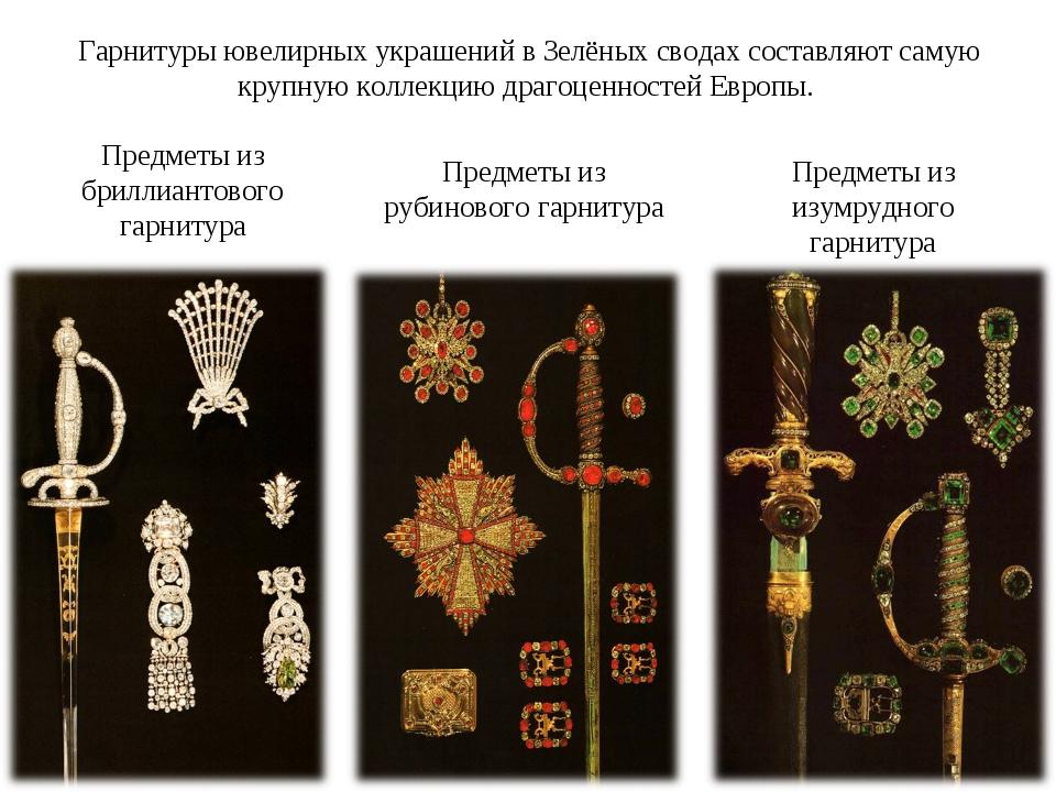 Гарнитуры ювелирных украшений в Зелёных сводах составляют самую крупную колле...