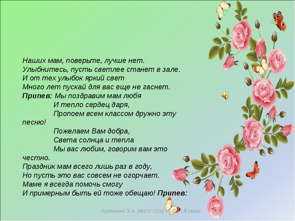 Лукяненко Э.А. МКОУ СОШ №256 г.Фокино Наших мам, поверьте, лучше нет. Улыбнит...