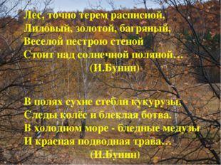 Лес, точно терем расписной, Лиловый, золотой, багряный, Веселой пестрою стено