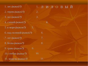 1. лес (какой?)1.ЛИЛОВЫЙ 2. терем (какой?)2. 3. лес (како