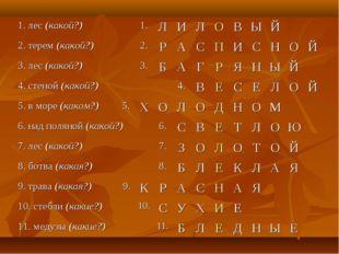 1. лес (какой?)1.ЛИЛОВЫЙ 2. терем (какой?)2.РАСПИСНОЙ 3.