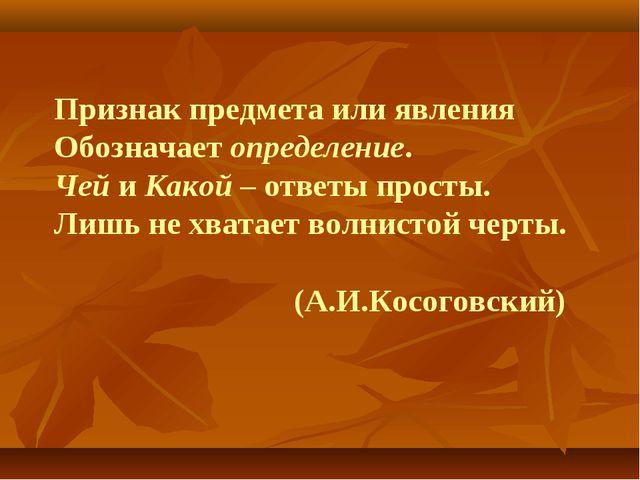 Признак предмета или явления Обозначает определение. Чей и Какой – ответы про...