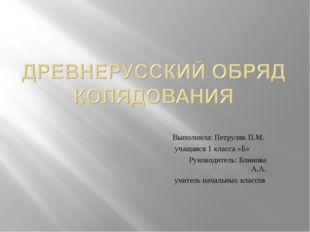 Выполнила: Петруляк П.М. учащаяся 1 класса «Б» Руководитель: Блинова А.А. уч