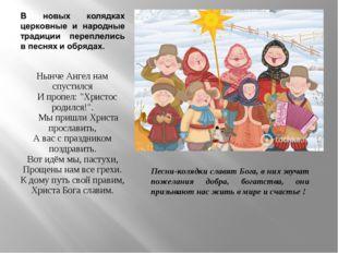 """Нынче Ангел нам спустился И пропел: """"Христос родился!"""". Мы пришли Христа про"""