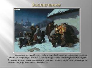 Несмотря на пройденные года в народной памяти славянских народов сохранились