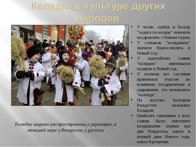"""У чехов, сербов и болгар """"ходите по коляде"""" означало поздравлять с Новым годо..."""