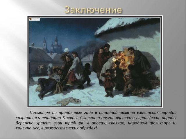 Несмотря на пройденные года в народной памяти славянских народов сохранились...