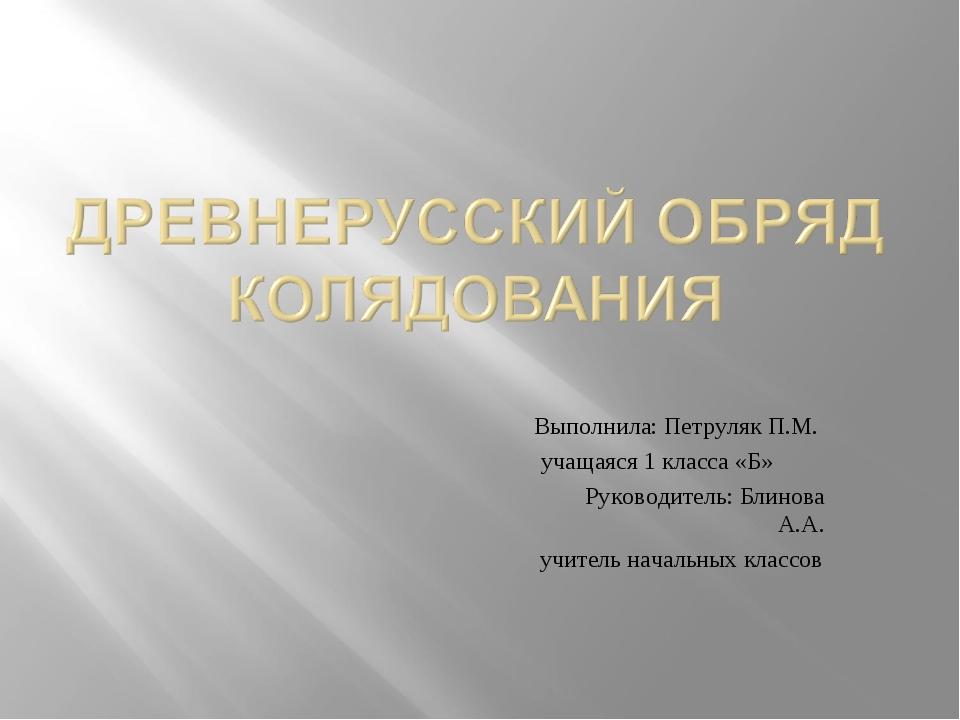 Выполнила: Петруляк П.М. учащаяся 1 класса «Б» Руководитель: Блинова А.А. уч...