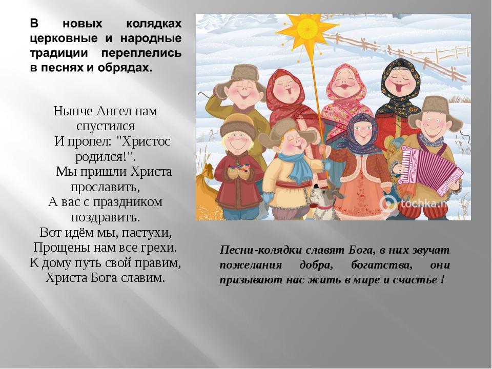 """Нынче Ангел нам спустился И пропел: """"Христос родился!"""". Мы пришли Христа про..."""