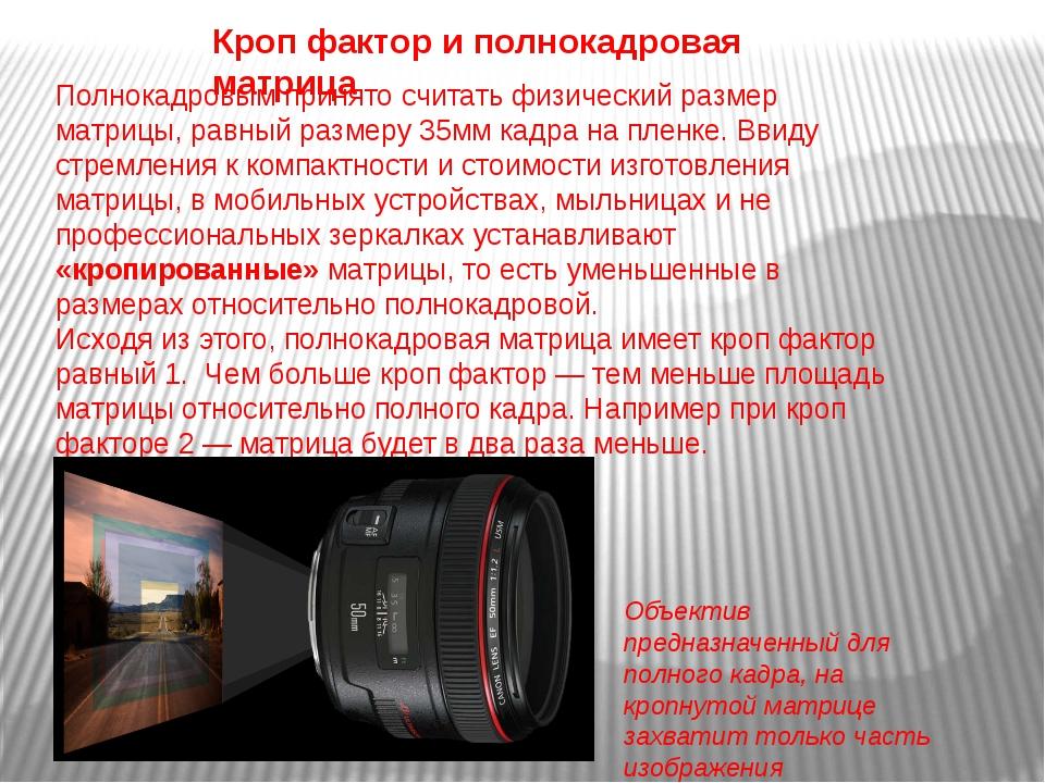 что значит кропнутый фотоаппарат говорит