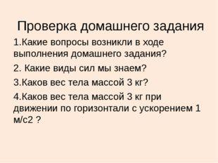 Проверка домашнего задания 1.Какие вопросы возникли в ходе выполнения домашн