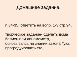 Домашнее задание. п.34-35, ответить на вопр. 1-3 стр.94, творческое задание-