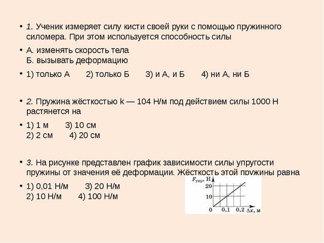 1.Ученик измеряет силу кисти своей руки с помощью пружинного силомера. При э...