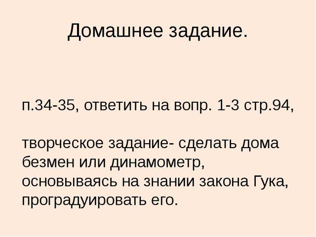 Домашнее задание. п.34-35, ответить на вопр. 1-3 стр.94, творческое задание-...