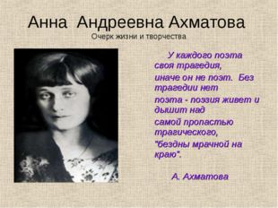 Анна Андреевна Ахматова Очерк жизни и творчества У каждого поэта своя трагеди