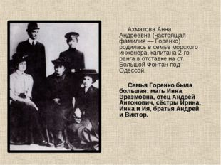 Ахматова Анна Андреевна (настоящая фамилия — Горенко) родилась в семье морск