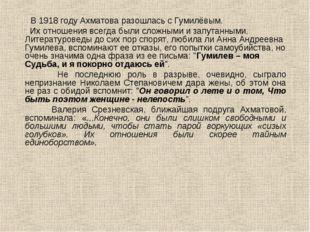 В 1918 году Ахматова разошлась с Гумилёвым. Их отношения всегда были сложным