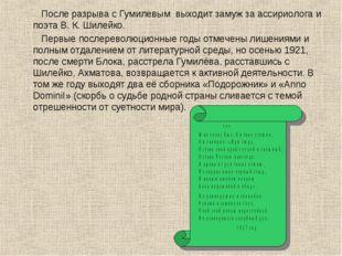 После разрыва с Гумилевым выходит замуж за ассириолога и поэта В. К. Шилейко
