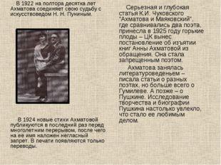 В 1922 на полтора десятка лет Ахматова соединяет свою судьбу с искусствоведо