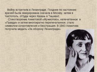 Войну встретила в Ленинграде. Позднее по настоянию врачей была эвакуирована
