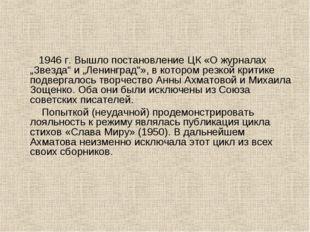 """1946 г. Вышло постановление ЦК «О журналах """"Звезда"""" и """"Ленинград""""», в которо"""