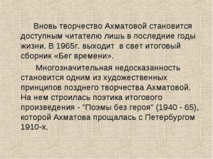 Вновь творчество Ахматовой становится доступным читателю лишь в последние го