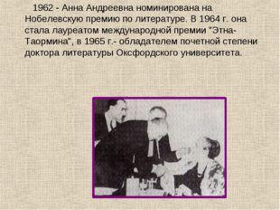 1962 - Анна Андреевна номинирована на Нобелевскую премию по литературе. В 19